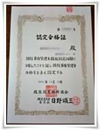 調剤事務管理士技能認定試験の合格証