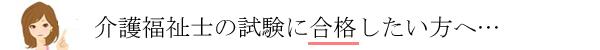 kaigofukushishitop.jpg